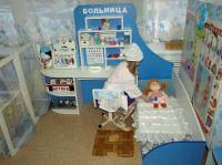Оформление больницы в детском саду своими руками фото 17